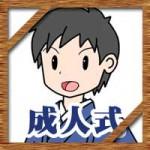 成人式【メンズ・男性】の服装や髪型!スーツか袴か?