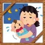 赤ちゃんの夜泣きの時期はいつから?原因や対策はどうする?