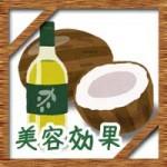 ココナッツオイルの美容効能!効果的な取り方に食べ方は?