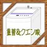 重曹クエン酸で洗濯機の洗濯槽を掃除する方法!黒カビも撃退!