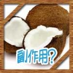 ココナッツオイルの摂りすぎに注意!副作用に1日の摂取量は?