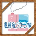 重曹&クエン酸!加湿器のフィルター掃除の仕方に頻度は?