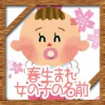 春生まれの女の子!赤ちゃんの名前にかわいい古風な漢字!