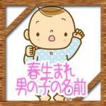 春生まれの男の子!赤ちゃんの名前にかっこいい古風な漢字!