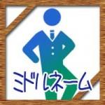 ミドルネームの意味やつける理由!日本人は戸籍に載せられる?