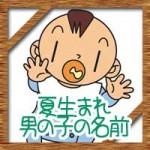 夏生まれの男の子!赤ちゃんの名前にかっこいい古風な漢字!