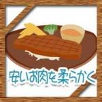 固い肉や安いステーキ肉を柔らかくする方法!美味しい高級肉に変身!