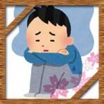 春の季節のうつ病に注意!症状や原因対策に治療法について