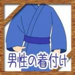 温泉宿の浴衣の着方に簡単な帯の結び方!男性がかっこ良く着るには?
