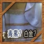 青黒?白金?話題の錯視ドレスをPhotoshopで検証解明!