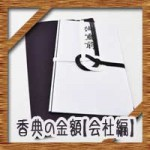 香典の金額相場【会社編】部下、同僚、上司の親へはいくら?