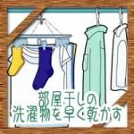 花粉対策や梅雨に雨で部屋干し!洗濯物を簡単に早く乾かす方法