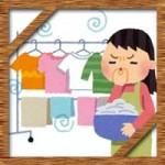 花粉対策や梅雨で部屋干し!洗濯物の匂いの原因に消す方法