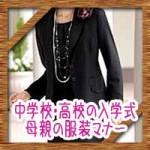 中学校や高校の入学式の母親服装マナー!スーツや着物はどうする?