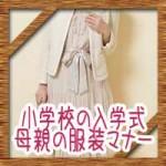 小学校の入学式の母親服装マナー!ワンピースやスーツの色は?