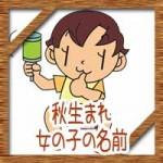秋生まれの女の子!赤ちゃんの名前にかわいい古風な漢字!
