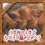 小学校の入学式で女の子の髪型!簡単かわいい編み込みヘアの作り方