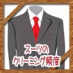 スーツのクリーニング頻度に周期!営業マンで回数を減らすには?