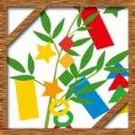 七夕飾りの名前に意味や由来!作り方に飾り付けはいつからいつまで?
