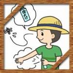 赤ちゃん子供の蚊や虫除けの安全対策!ハーブにハッカ油スプレーの作り方