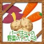 バーベキュー(BBQ)の野菜の切り方に下ごしらえ!量はどれくらい?