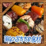 バーベキュー(BBQ)食材の準備!おすすめランキングリストを紹介