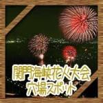 関門海峡花火大会2015年!日程と超おすすめ穴場スポットは?