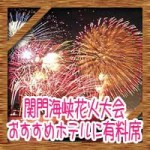 関門海峡花火大会の激安有料席に穴場ホテル!おすすめ駐車場は?