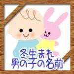 冬生まれの男の子!赤ちゃんの名前にかっこいい古風な漢字は?