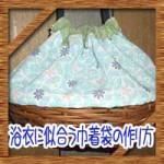 浴衣に似合う巾着袋の簡単な作り方!100均手ぬぐいやかごで手作り