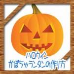 ハロウィンのかぼちゃランタンの作り方※長持ちさせる保存方法は?