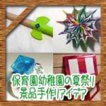 保育園幼稚園の夏祭りの出し物やゲーム!景品の手作りアイデア