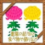 重陽の節句(菊の節句)に用意する食べ物や和菓子に飾りの意味は?