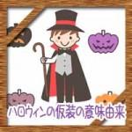 ハロウィンの仮装の意味由来※幼稚園保育園の子供に簡単に説明