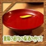 重陽の節句の菊慈童伝説の意味由来にあらすじ!菊酒の作り方は?