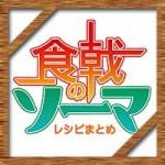 食戟のソーマ再現レシピ集一覧※作ってみた原作料理まとめ!