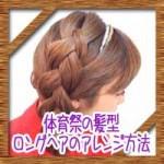 体育祭運動会の髪型!ロングヘアの簡単かわいいアレンジ方法は?