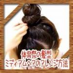 体育祭運動会の髪型!ミディアムの簡単編み込みアレンジ方法は?