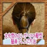文化祭ロングヘアの髪型!おしゃれな簡単アレンジ方法は?