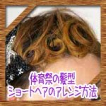 体育祭運動会の髪型!ショートの簡単編み込みアレンジ方法!