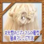 文化祭のミディアムヘア髪型アレンジ!可愛い簡単編み込み方法など