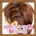 文化祭ショートヘアの簡単髪型アレンジ!可愛いおすすめカットは?