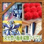 文化祭の簡単装飾アイデア!100均材料で壁や教室のおしゃれな飾り方
