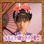七五三で7歳女の子の髪型!日本髪の簡単なやり方アレンジ方法