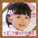 七五三で3歳女の子の髪型!髪が少ない短い時の簡単なやり方は?