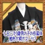 七五三で3歳男の子の衣装は被布か袴かスーツ?着物の着付けの仕方は?