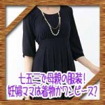 七五三で母親の服装!妊婦ママは着物かワンピースがおすすめ?