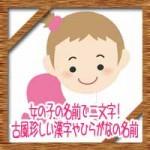 女の子の名前で二文字!古風な漢字に珍しいひらがなの名前は?