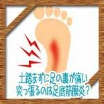土踏まずに足の裏が痛い突っ張るのは足底筋膜炎?原因や治療対策!