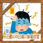 二日酔いの口臭に体臭対策!酒臭い原因に匂いを消す方法は?